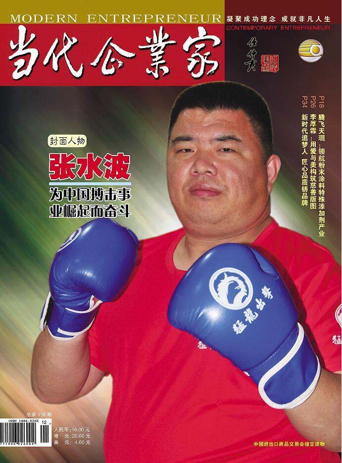张水波:为中国搏击事业崛起而奋斗